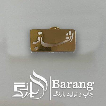 بج سینه نمونه کار شهر پرچم بارنگ