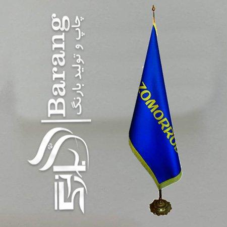 نمونه کارهای پرچم تشریفات همراه با عکس شهر پرچم بارنگ