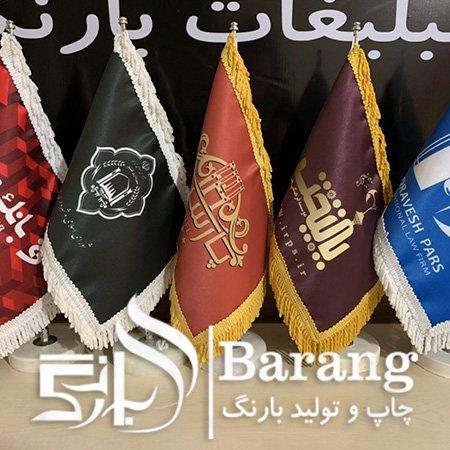 پرچم رومیزی عکس پرچم رومیزی نمونه کارهای شهر پرچم بارنگ