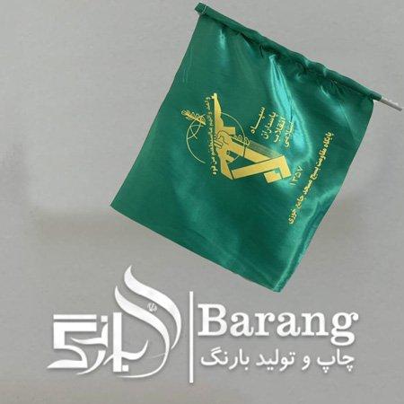 پرچم دستی | فروش پرچم دستی ایران | خرید پرچم کوچک | پرچم کوچک سپاه
