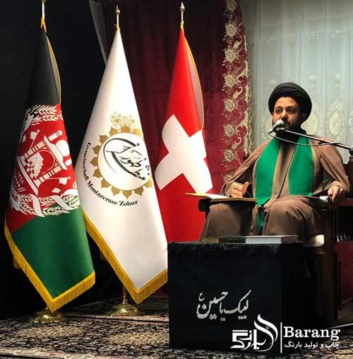 طلق نگهدارنده پرچم,پرچم مخروطی کشور افغانستان,پرچم استوانه ای