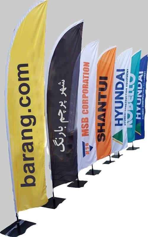 پرپم-ساحلی-پرچم-بادبانی-شهر-پرچم-بارنگ