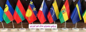 چاپ پرچم رومیزی،خرید پرچم رومیزی مدل دور لیزری,پرچم تبلیغاتی