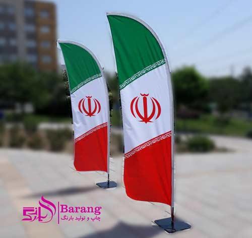 پرچم-ساحلی,پرچم-بادبانی