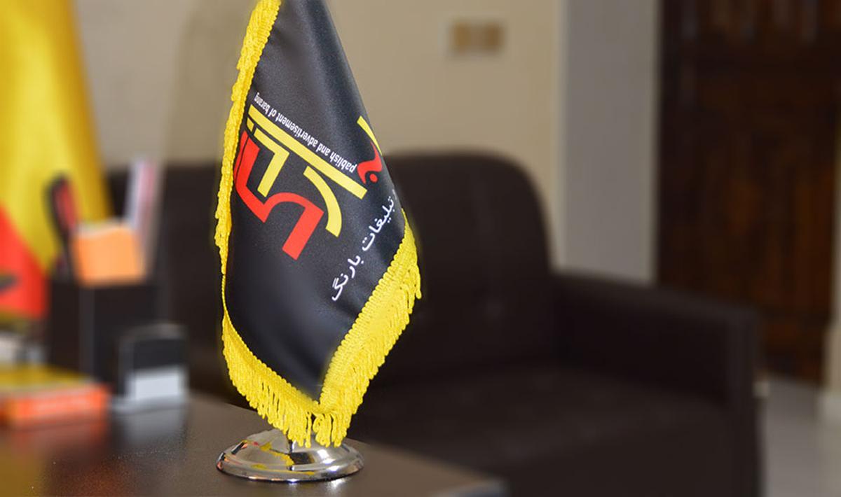 بارنگ مرکز چاپ پرچم در تهران,چاپ پرچم فوری در تهران
