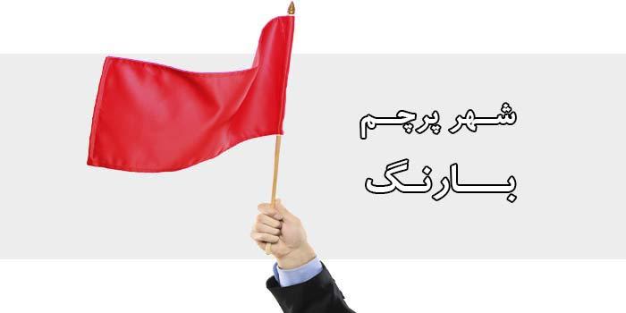 پرچم-دستی-بارنگ