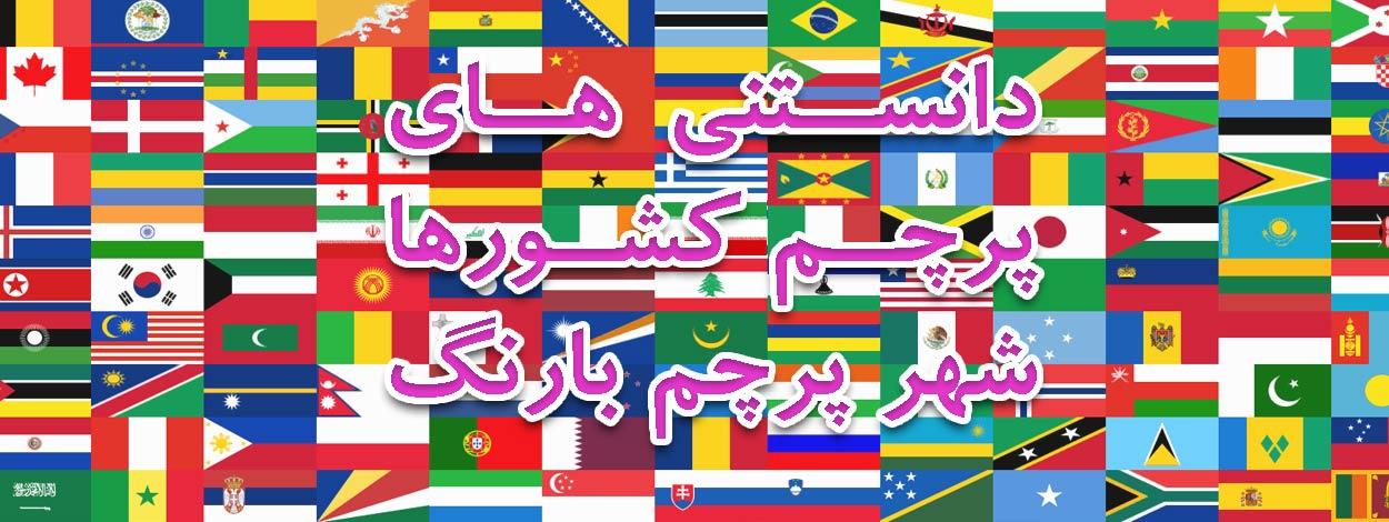 چاپ پرچم اهتزاز | تبلیغات پرچمی | پرچم اهتزاز کشورها | تبلیغات شهرداری ها | قیمت پرچم اهتزاز