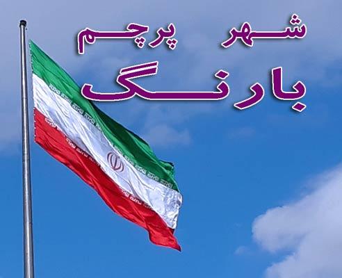 پرچم-ایران-شهر-پرچم-بارنگ