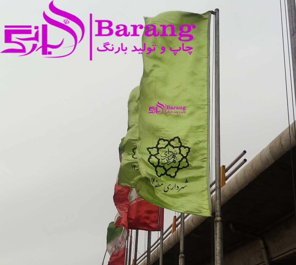 پرچم-اهتزاز- پرچم تبلیغاتی بارنگ