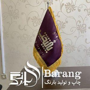 پرچم رومیزی-نمونه-کار