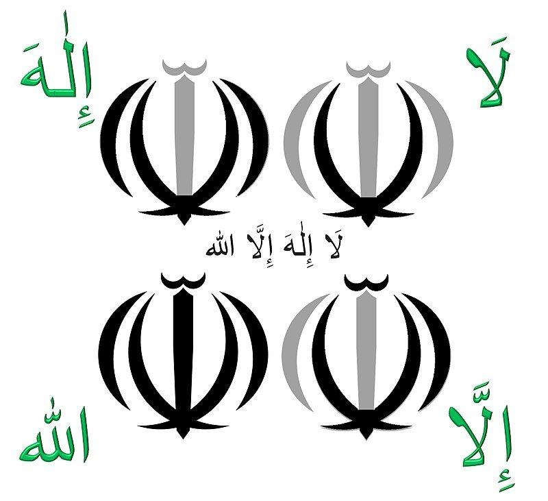 آرم الله در پرچم ایران نشانه چیست