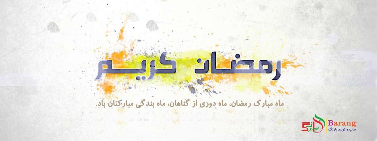 پرچم اهتزاز ویژه ایام ماه مبارک رمضان,تبریک-ماه-مبارک-رمضان,رمضان سال 98