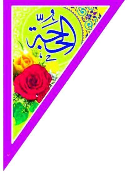 ریسه-پرچم-سه-ظلعی-برای-تبریک-نیمه-شعبان