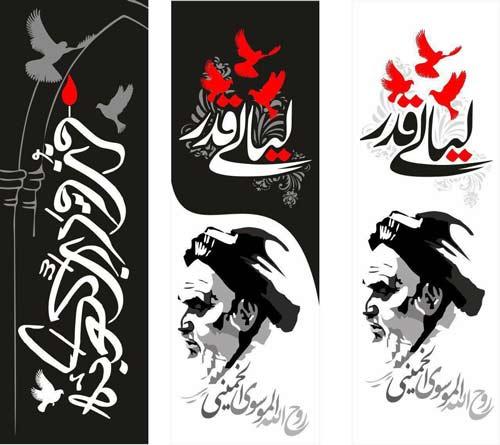 پرچم اهتزاز ویژه رحلت امام خمینی,ماه-مبارک-رمضان,پرچم-شب-قدر,پرچم-اهتزاز-رحلت-امام-خمینی-(ره)