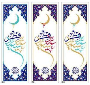 ماه-مبارک-رمضان-عید-سعید-فطر