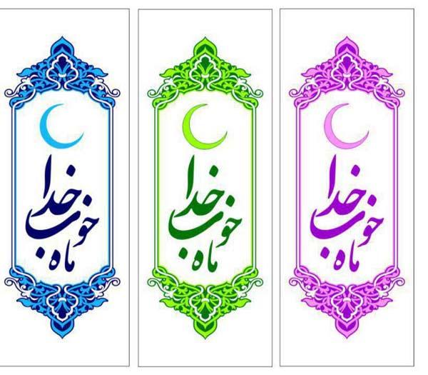 خرید پرچم اهتزاز ویژه تبریک آغاز ماه مبارک رمضان