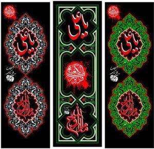 پرچم-اهتزاز-ماه-مبارک-رمضان,پرچم-تسلیت-به-مناسبت-شهادت-امام-علی(ع)