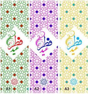 پرچم اهتزاز تبریک عید فطر,خرید پرچم اهتزاز ویژه تبریک آغاز ماه مبارک رمضان