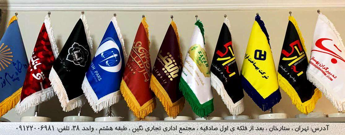 خرید پرچم تبلیغاتی رومیزی,چاپ پرچم رومیزی,خرید پرچم رومیزی کوچک مدل جیر