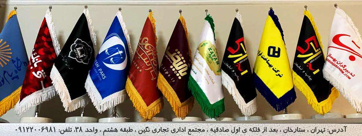 خرید پرچم رومیزی در تهران