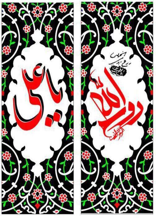 پرچم اهتزاز ویژه رحلت امام خمینی (ره)