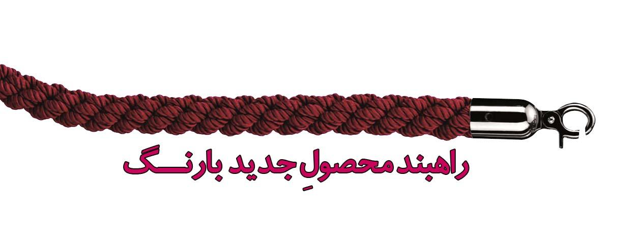 طناب راه بند محصول جدید بارنگ