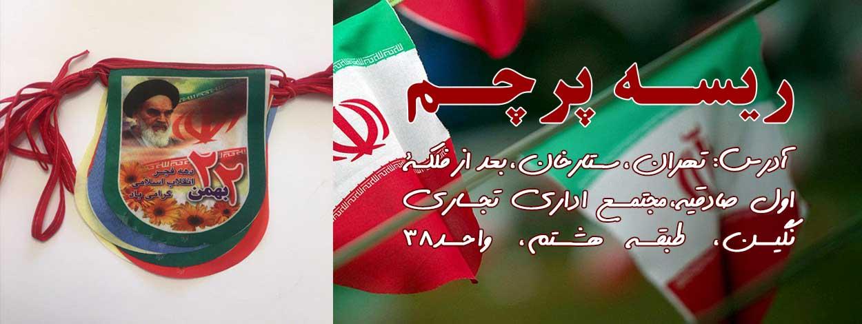 ریسه پرچم دهه فجر