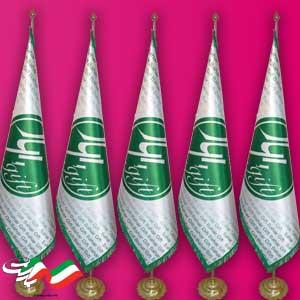 پرچم مخروطی تشریفات