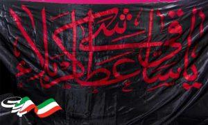 چاپ پرچم مذهبی,پرچم عزاداری,پرچم محرم