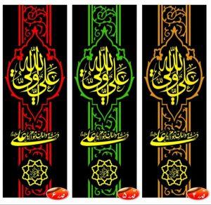 پرچم شهادت حضرت علی (ع)
