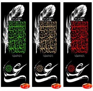 پرچم تسلیت شهادت حضرت علی (ع)