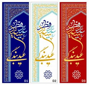 چاپ پرچم تبریک عید سعید فطر عید بندگی