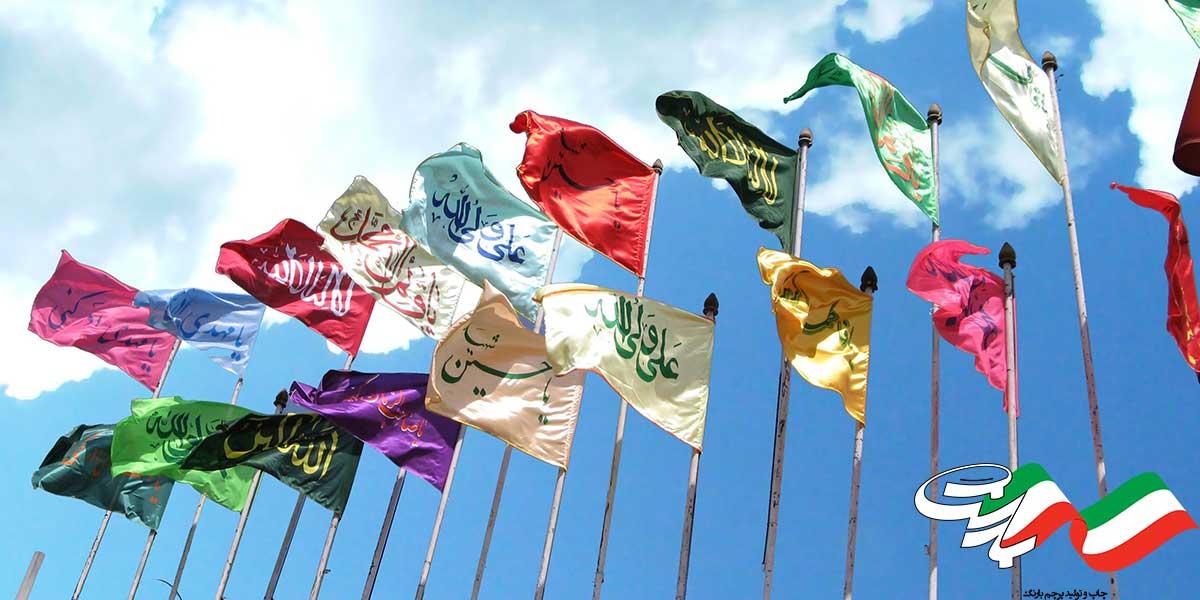 چه پرچم هایی برای نصب روی ساختمان ها و تمام اماکن مناسب است؟