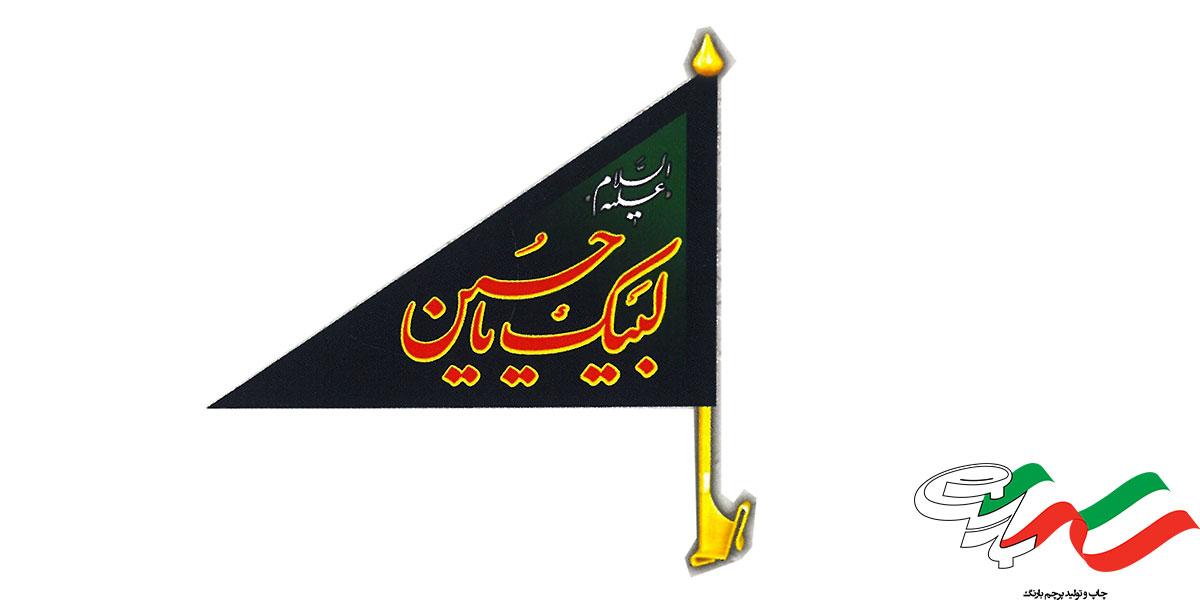 پایه پرچم ماشینی